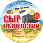 Sýrová etiketa - cheese label - Bělorusko