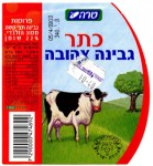 Sýrová etiketa - cheese label - Izrael