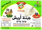 Palestina - sýrová etiketa - cheese label